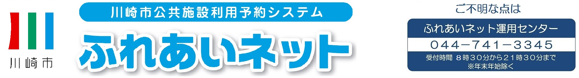 ネット 川崎 市 ふれあい